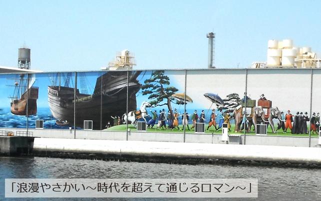 堺旧港周辺工場壁画