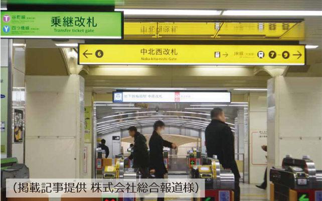 大阪市営地下鉄 梅田駅